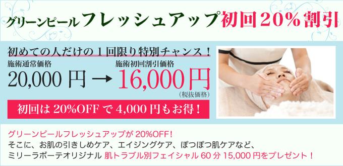 新潟万代店 限定! グリーンピールフレッシュアップキャンペーン